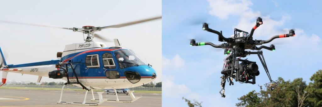 ヘリコプター+ドローン
